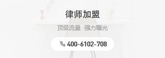 杭州合同糾紛律師-誠邀律師